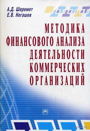 Методика финансового анализа деятельности коммерческих организаций. Е. Негашев, Анатолий Шеремет