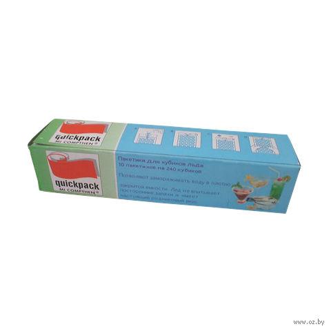 Набор пакетов для льда (10 шт. для 240 кубиков)