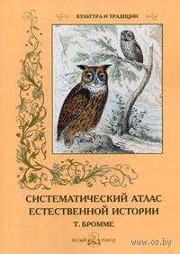 Систематический атлас естественной истории — фото, картинка
