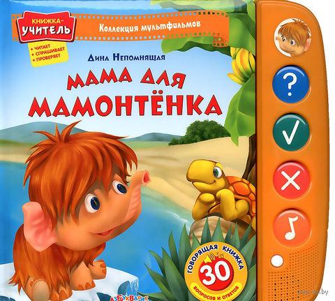 Мама для Мамонтенка. Книжка-игрушка. Дина Непомнящая