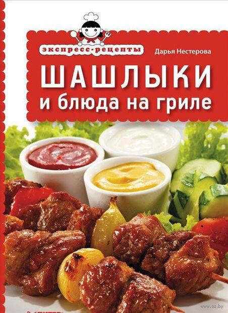Шашлыки и блюда на гриле. Дарья Нестерова