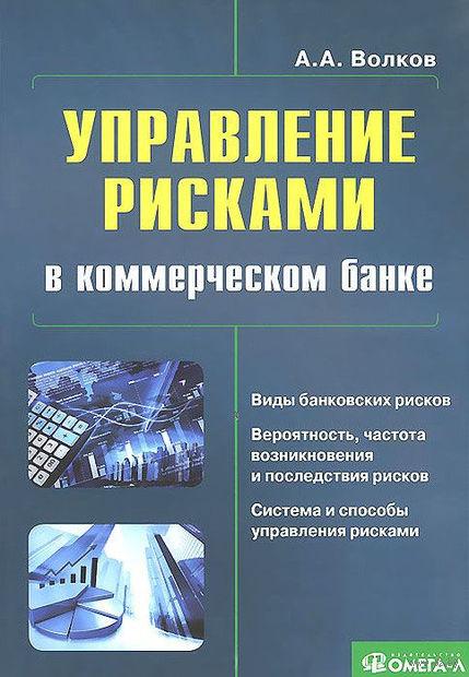Управление рисками в коммерческом банке. Алексей Волков