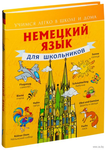 Немецкий язык для школьников. Сергей Матвеев
