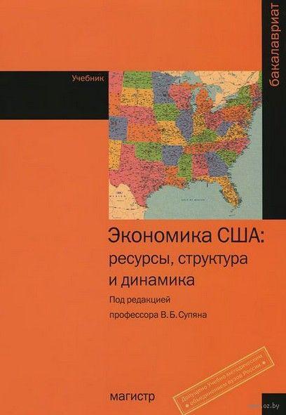 Экономика США: ресурсы, структура, динамика. В. Супян, А. Корнеев, С. Васильев