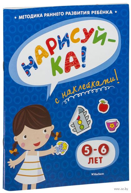 Нарисуй-ка (5-6 лет). Ольга Земцова