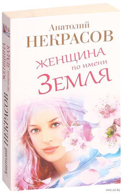 Женщина по имени Земля (м). Анатолий Некрасов