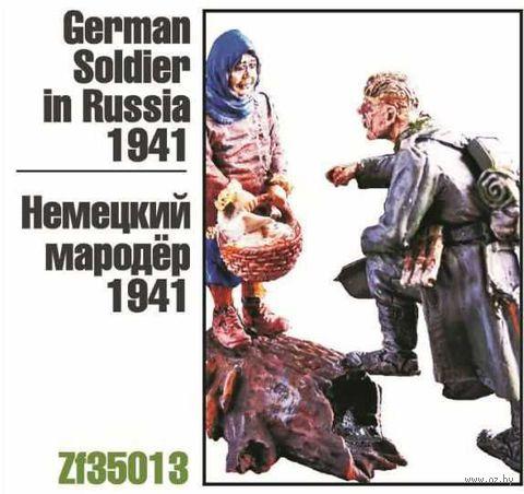 """Набор миниатюр """"Немецкий мародер 1941г."""" (масштаб: 1/35) — фото, картинка"""