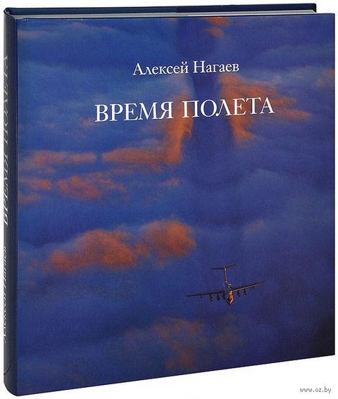 Время полета. Алексей Нагаев