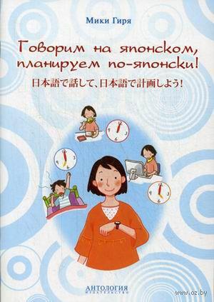 Говорим на японском, планируем по-японски (12+). Мики Гиря