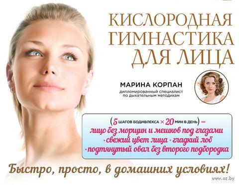 Кислородная гимнастика для лица и шеи — фото, картинка