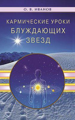 Кармические уроки блуждающих звезд. Олег Иванов