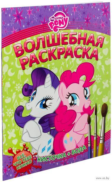 My Little Pony. Волшебная раскраска (зеленая) — фото, картинка