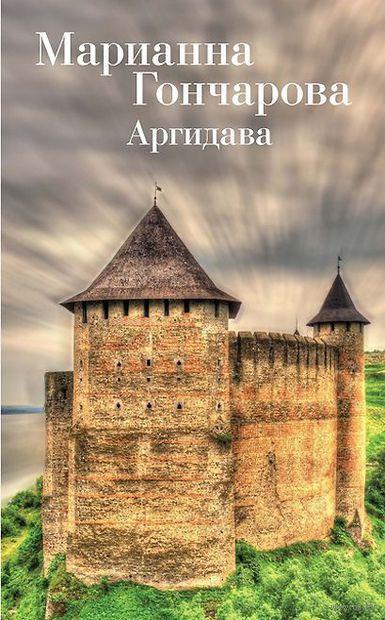 Аргидава. Марианна Гончарова