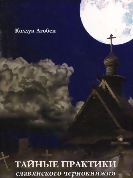 Тайные практики славянского чернокнижия и колдовства — фото, картинка