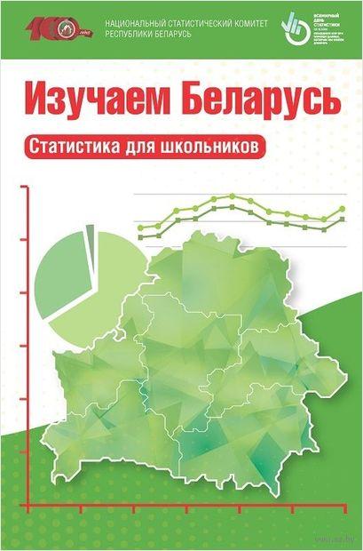 Изучаем Беларусь. Статистика для школьников