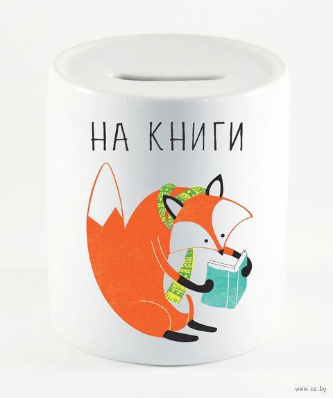 """Копилка """"На книги"""" (540)"""