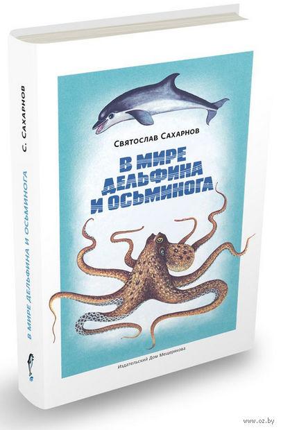 В мире дельфина и осьминога. Святослав Сахарнов