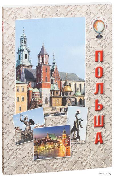 Польша. Путеводитель — фото, картинка