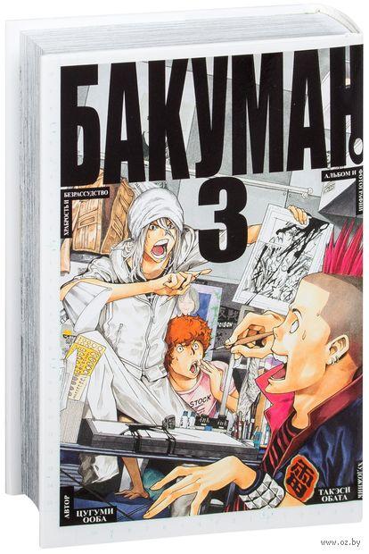 Бакуман. Книга 3 — фото, картинка