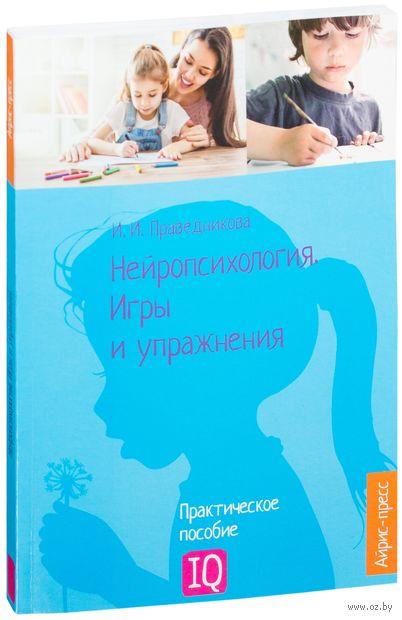 Нейропсихология. Игры и упражнения — фото, картинка