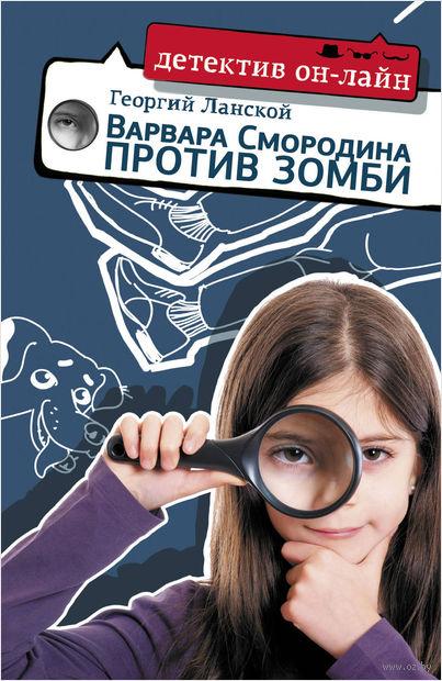 Варвара Смородина против зомби — фото, картинка