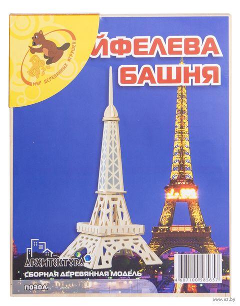 """Сборная деревянная модель """"Эйфелева башня"""" (малая) — фото, картинка"""