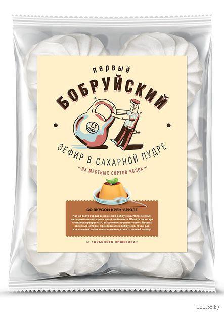 """Зефир """"Первый Бобруйский"""" (250 г; крем-брюле) — фото, картинка"""