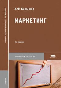 Маркетинг. А. Барышев
