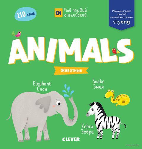 Мой первый английский. Animals. Животные — фото, картинка