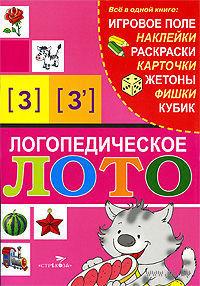 Логопедическое лото [З], [З`]. Александр Галанов