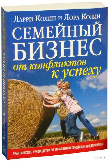 Семейный бизнес. От конфликтов к успеху — фото, картинка