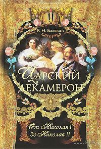 Царский декамерон. В 2-х книгах. Книга 2. От Николая I до Николая II. Вольдемар Балязин