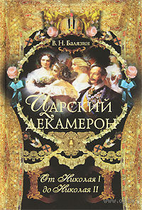 Царский декамерон. В 2 книгах. Книга 2. От Николая I до Николая II. Вольдемар Балязин