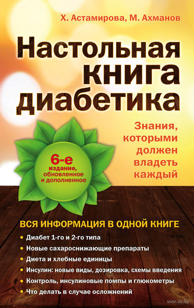 Настольная книга диабетика. Х. Астамирова, Михаил Ахманов