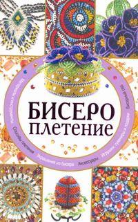 Бисероплетение. Д. Нестерова