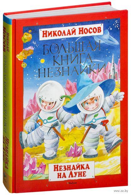 Большая книга Незнайки. Незнайка на Луне — фото, картинка