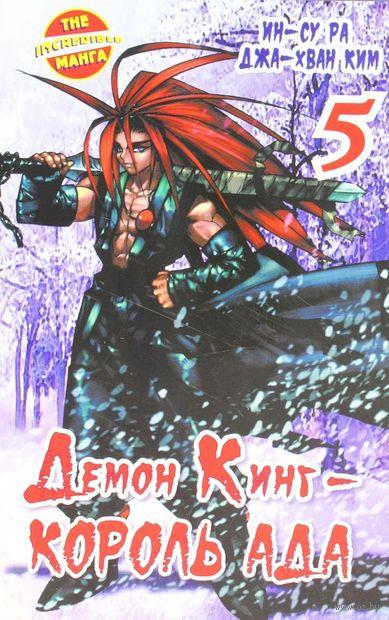 Демон Кинг - Король Ада. Книга 5. Ра Ин-Су