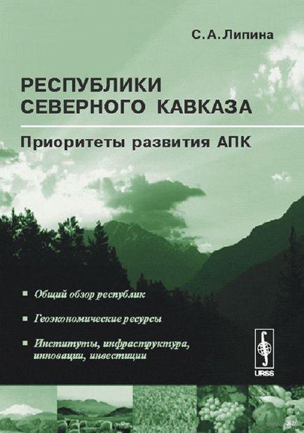 Республики Северного Кавказа. Приоритеты развития АПК — фото, картинка