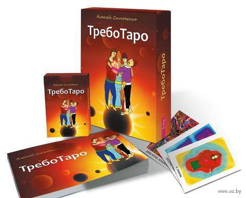 ТребоТаро (брошюра + 78 карт). Алексей Симоненко