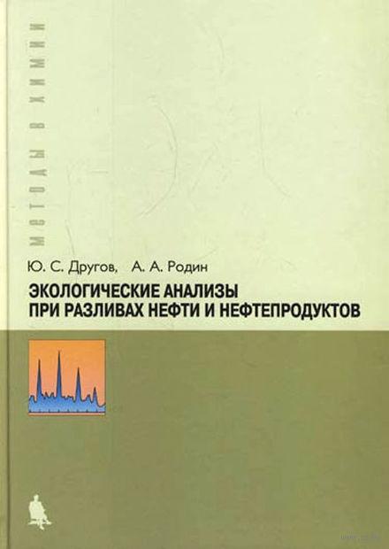 Экологические анализы при разливах нефти и нефтепродуктов. Александр Родин, Юрий Другов