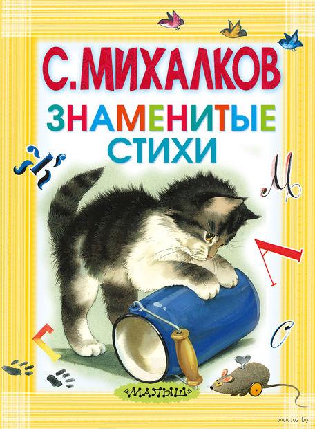 Знаменитые стихи. Сергей Михалков