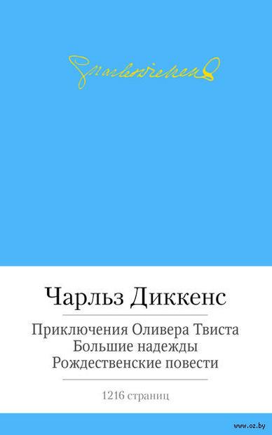 Приключения Оливера Твиста. Большие надежды. Рождественские повести. Чарльз Диккенс