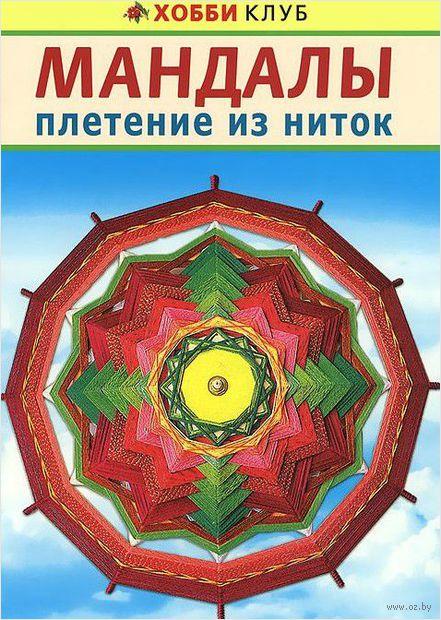 Мандалы. Плетение из ниток. Мария Светлова