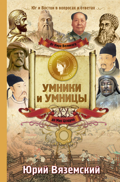 От Кира Великого до Мао Цзэдуна. Юг и Восток в вопросах и ответа. Юрий Вяземский