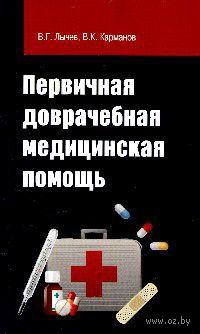 Первичная доврачебная медицинская помощь. Валерий Лычев, Виталий Карманов