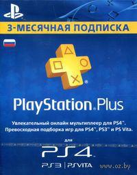 Цифровой ключ PlayStation Plus 3-месячная подписка: Карта оплаты