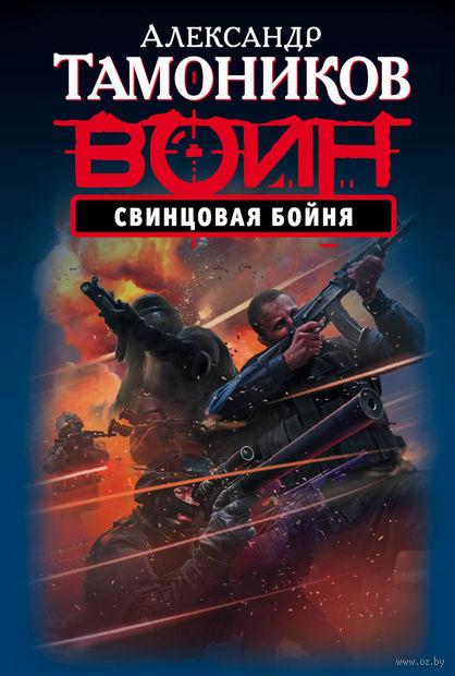 Свинцовая бойня (м). Александр Тамоников