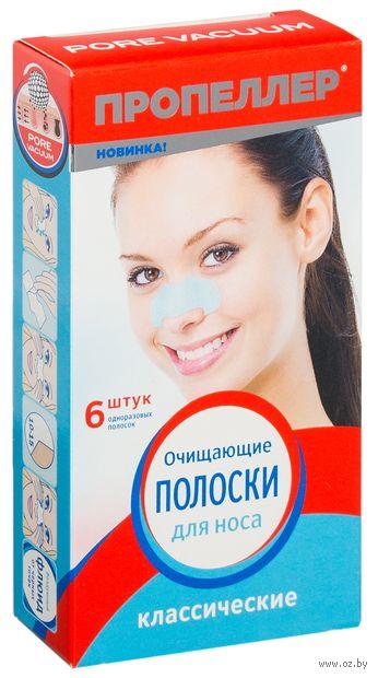 """Очищающие полоски для носа """"Классические"""" (6 шт)"""