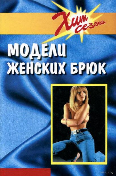 Модели женских брюк. И. Блинов