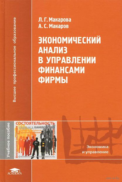Экономический анализ в управлении финансами фирмы. Лариса Макарова, А. Макаров